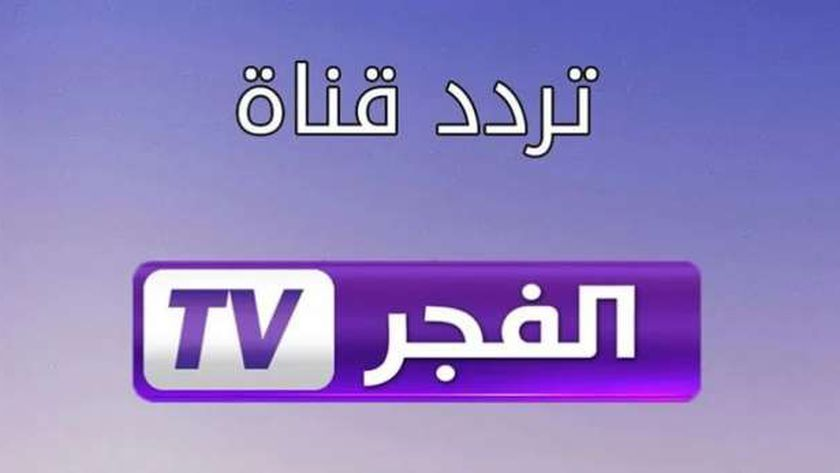 تردد قناة الفجر الجزائرية الجديد