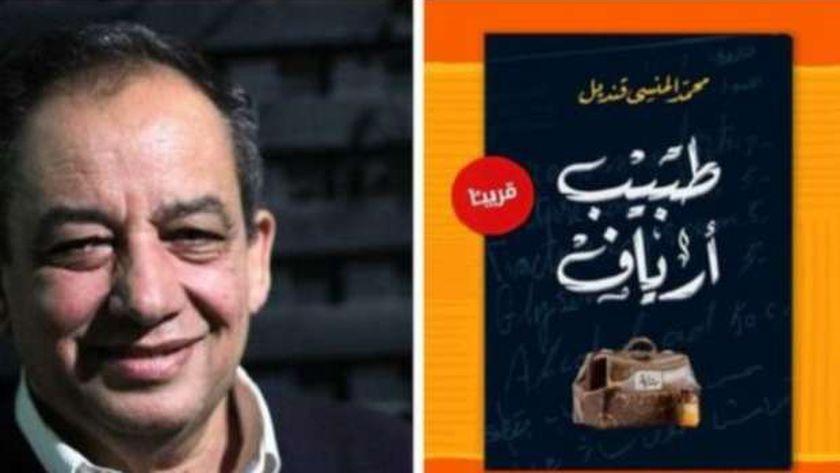 الدكتور محمد المنسي قنديل