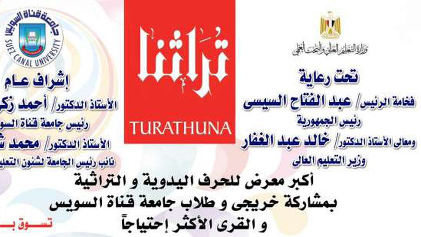 معرض تراثنا بجامعة قناة السويس