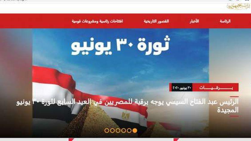 رئيسية الموقع الرسمي لرئاسة الجمهورية