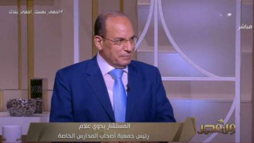 المستشار بدوي علام رئيس جمعية أصحاب المدارس الخاصة