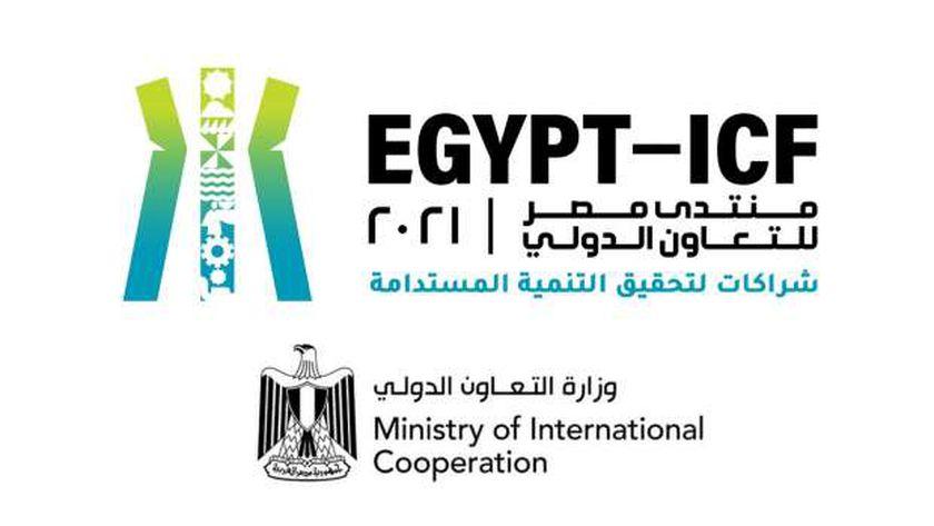 منتدى مصر للتعاون الدولي