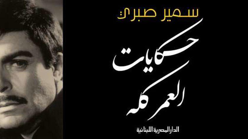 """غلاف كتاب سمير صبري """"حكايات العمر كله"""""""