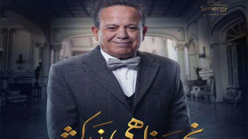 محمد محمود من مسلسل نجيب زاهي زركش