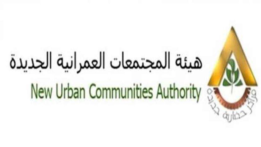 هيئة المجتمعات العمرانية