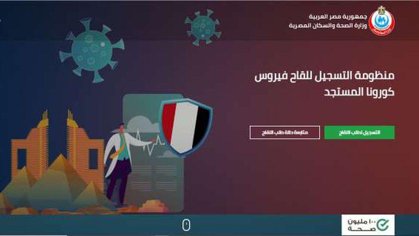 الصحة تعلن موعد الموجة الرابعة لفيروس كورونا في مصر