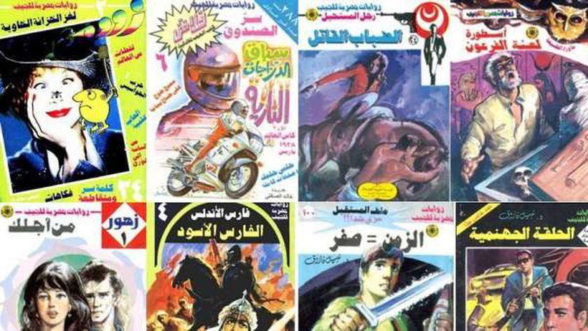 روايات الجيب المصرية