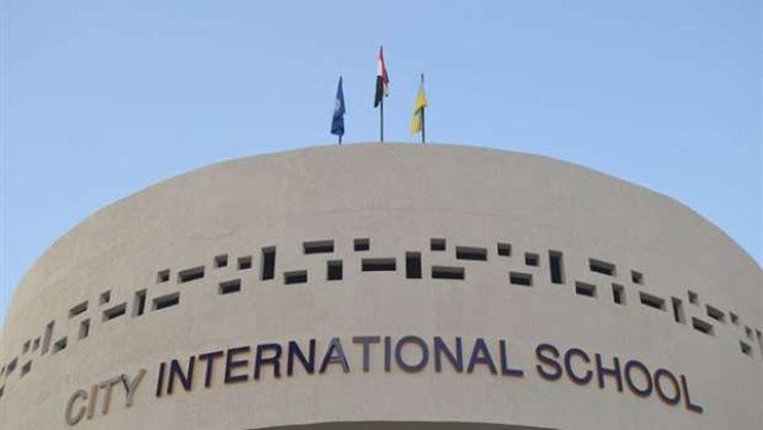 مدرسة سيتي الدولية بالزمالك