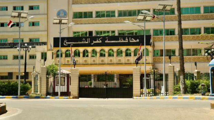 ديوان عام كفر الشيخ