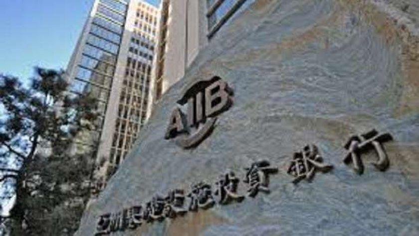 البنك الآسيوي للاستثمار
