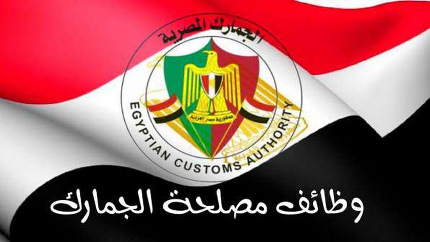 غدا تنتهي مسابقة التوظف بمصلحة الجمارك المصرية