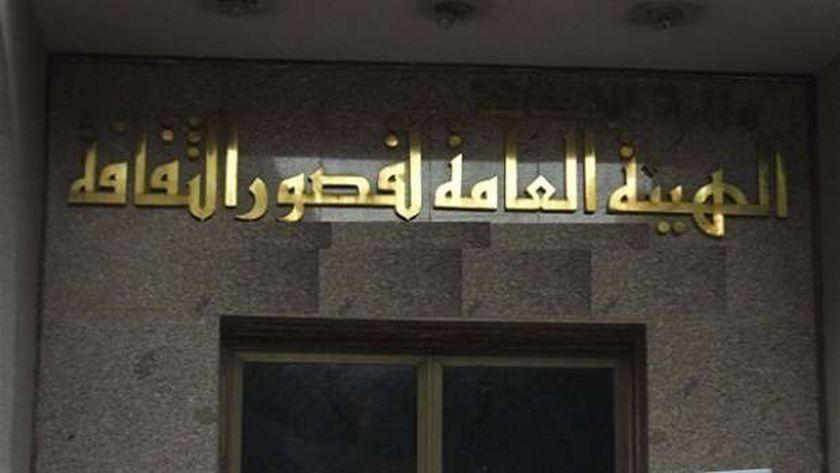 الهيئة العامة لقصور الثقافة