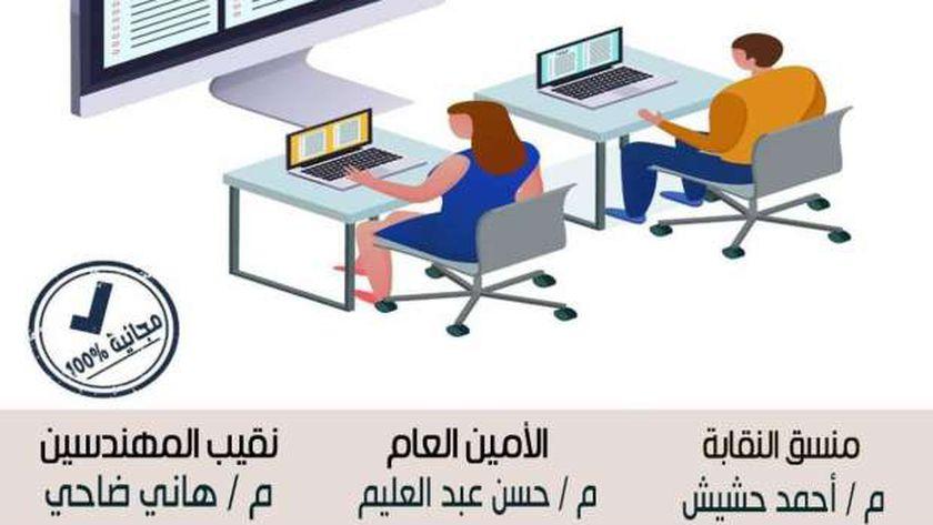 دورة تدريبية جديدة للمهندسين ضمن منحة شباب مصر الرقمية