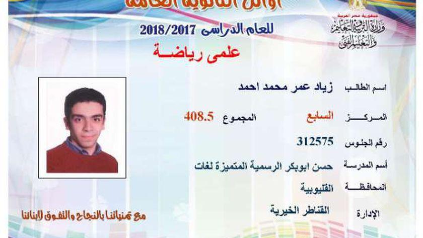 الطالب زياد عمر، السابع مكرر بالثانوية العامة لعام 2018،