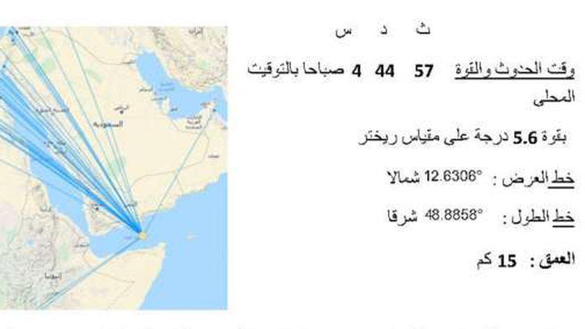 صورة لحيثات الزلزال
