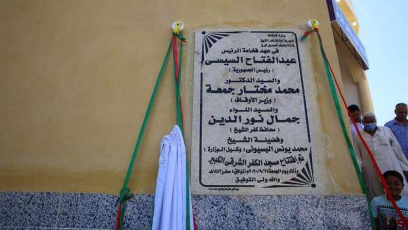 مسجد بكفر الشيخ
